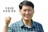 조승철회장님.jpg